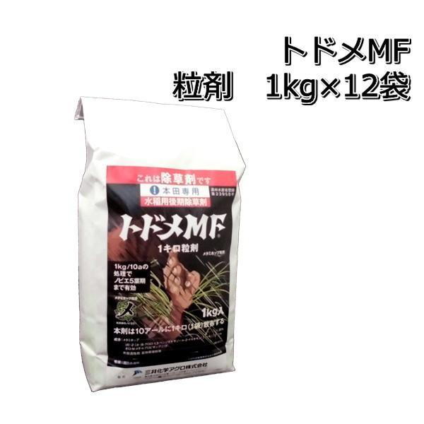 水稲除草剤 トドメMF 粒剤 1kg×12袋(1ケース)