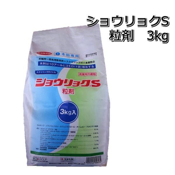 水稲除草剤 ショウリョクS粒剤3kg