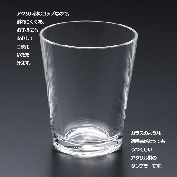 アクリル製タンブラ− ストレート|yamabushi|03