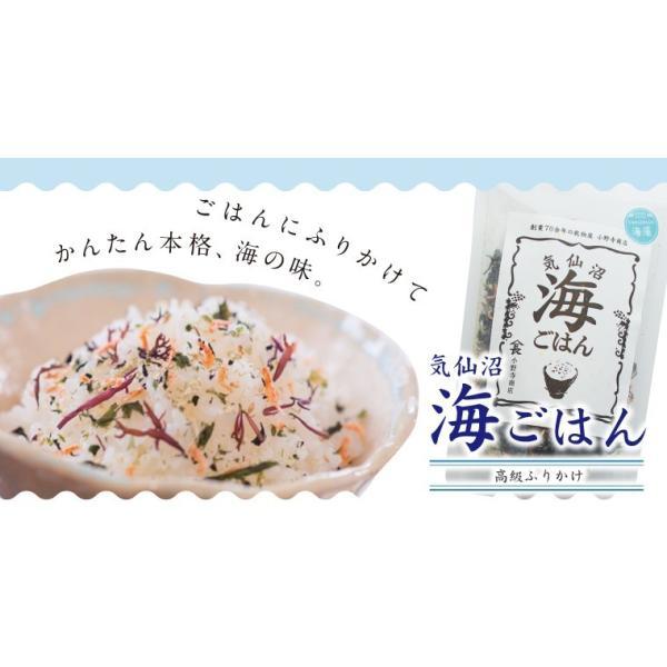 送料無料 高級ふりかけ「気仙沼 海ごはん」 - 海藻味 yamachoucom