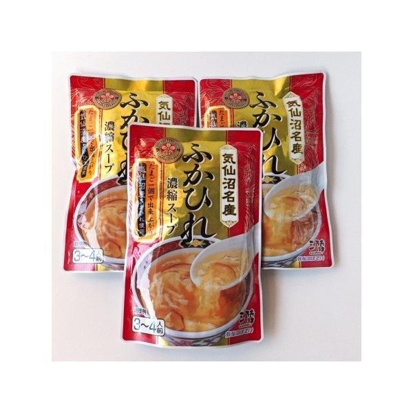 買い回り 買い周り 買いまわり ポイント 消化 送料無料、宮城県観光土産品公正取引協議会認証 気仙沼名産ふかひれ濃縮スープ3個セット|yamachoucom
