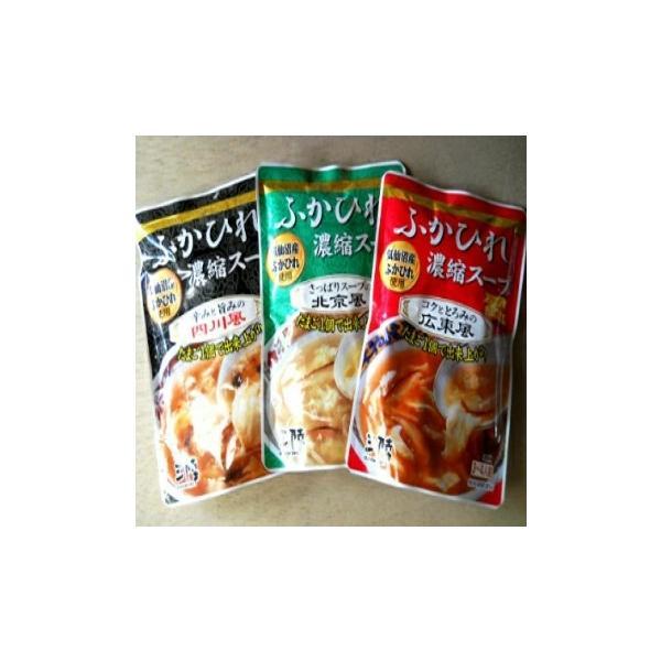 買い回り 買い周り 買いまわり ポイント 消化 送料無料 高級食材気仙沼産のふかひれスープ、広東、北京、四川の中から3つ選んで1000円