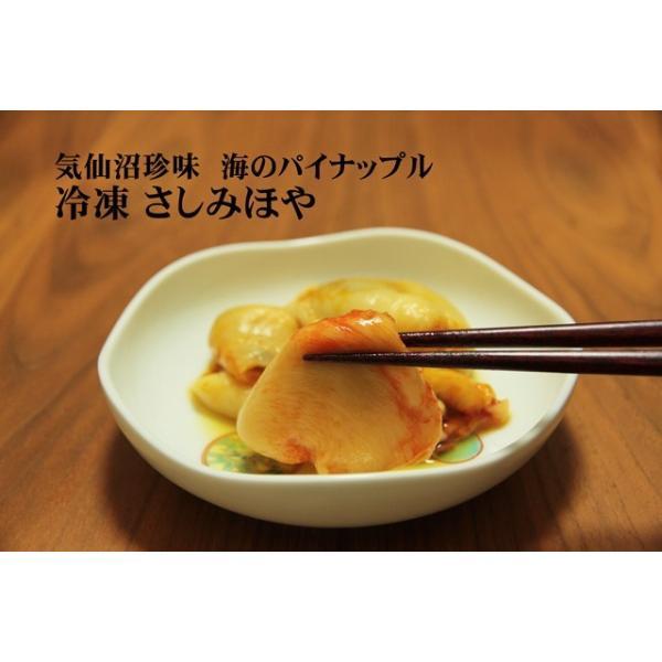 三陸名産 海のパイナップル、冷凍さしみほや300g