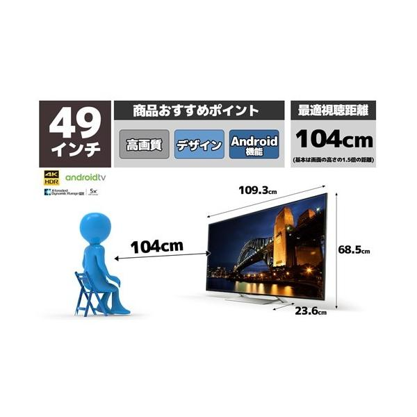 【無料長期保証】ソニー KJ-49X9000E BRAVIA(ブラビア) 49V型 地上・BS・110度CSデジタル 4K対応 LED液晶テレビ|yamada-denki|03