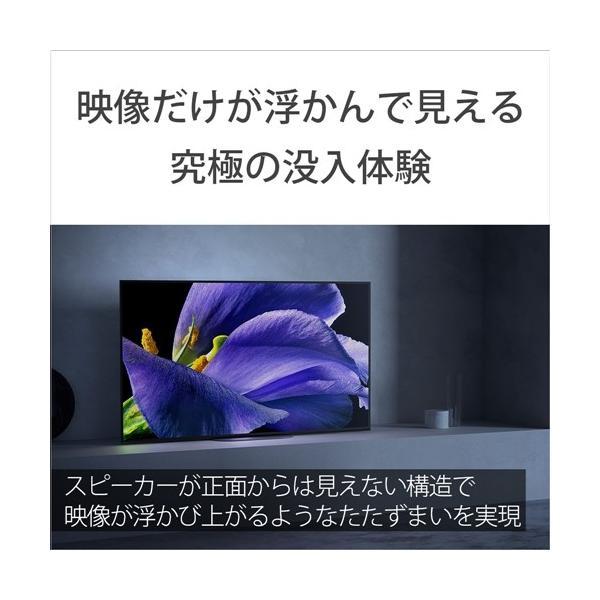 【無料長期保証】ソニー KJ-65A9G 65V型 有機ELテレビ BRAVIA yamada-denki 04