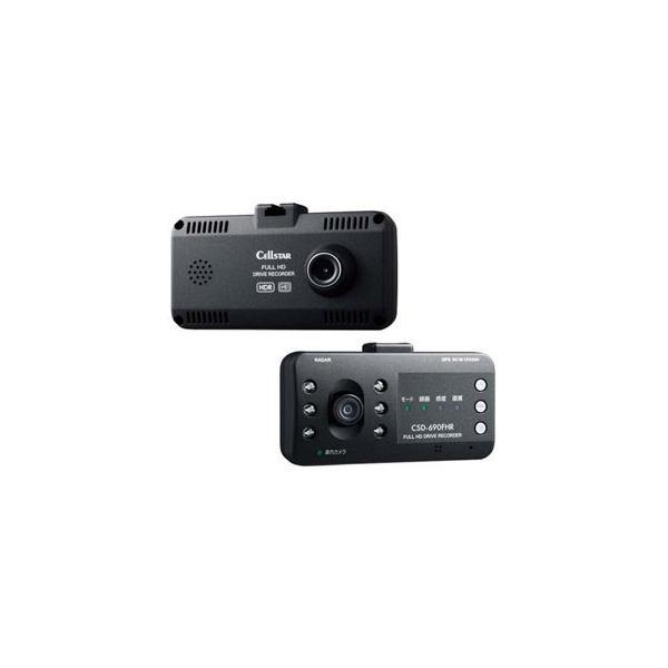 セルスター CSD-690FHR ツインカメラ搭載 ドライブレコーダー yamada-denki