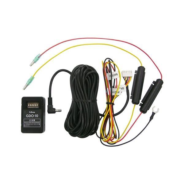 セルスター GDO-10 ドライブレコーダー専用電源コード|yamada-denki