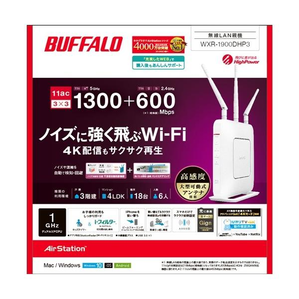 バッファロー WXR-1900DHP3 無線LAN親機 11ac/n/a/g/b 1300+600Mbps エアーステーション ハイパワー Giga yamada-denki 05