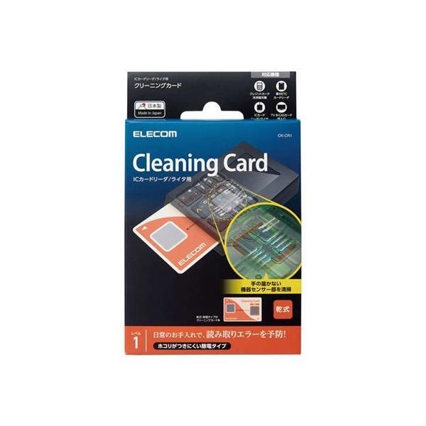エレコム CK-CR1 ICカードリーダ ライタ用クリーニングカード