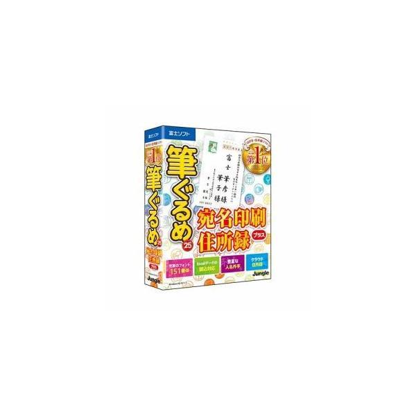 ジャングル 筆ぐるめ 25 宛名印刷・住所録 プラス JP004579 yamada-denki