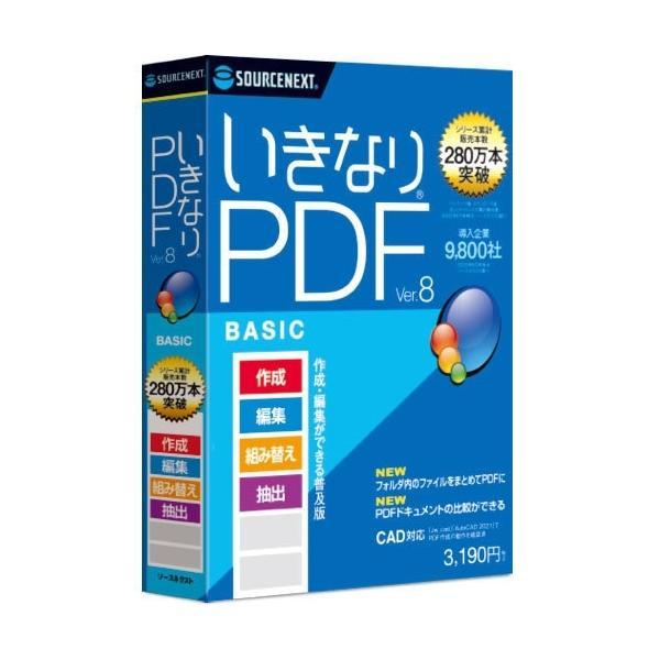 ソースネクスト いきなりPDF Ver.8 BASIC Windowsソフト