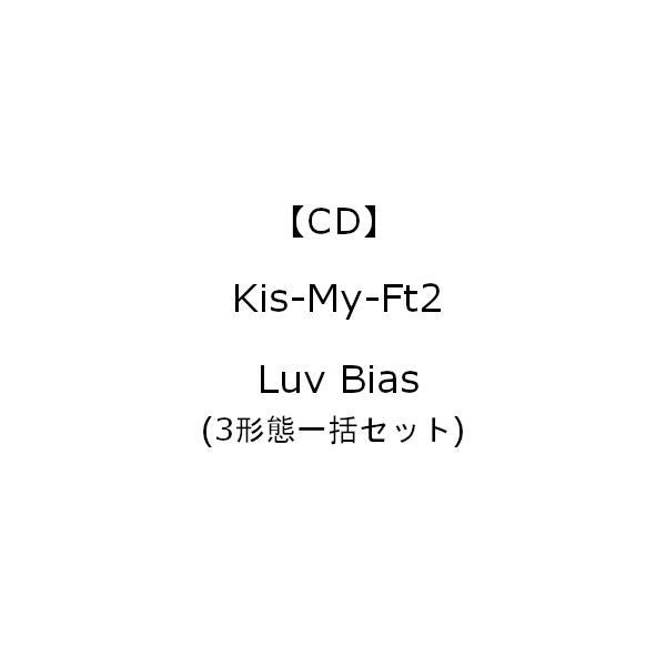 【発売日翌日以降お届け】【CD】Kis-My-Ft2 / Luv Bias(3形態一括セット)