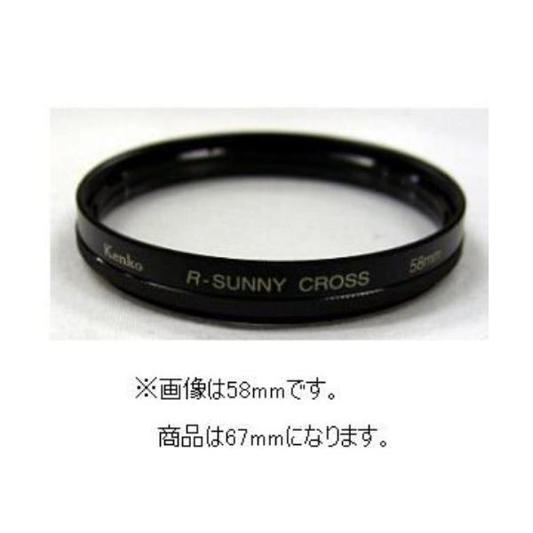 Kenko(ケンコー) フィルター 67mm R-サニークロス 036718の画像
