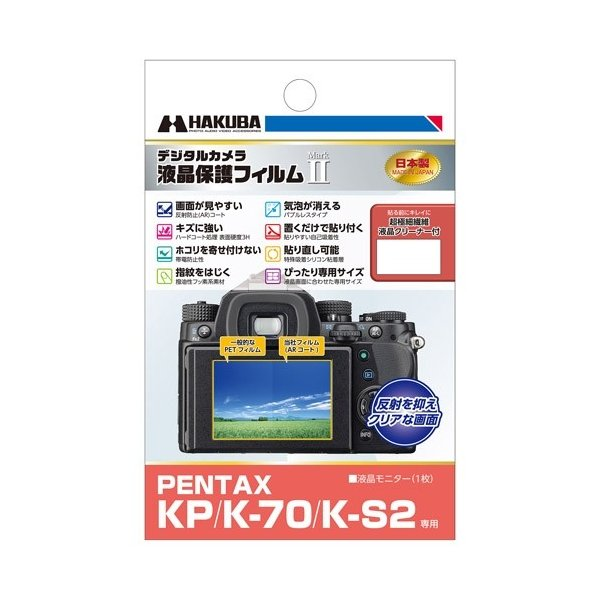 ハクバ DGF2-PKP PENTAX KP / K-70 / K-S2 専用 液晶保護フィルム MarkII