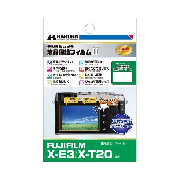 ハクバ DGF2-FXE3 FUJIFILM X-E3 / X-T20 専用 液晶保護フィルム MarkII