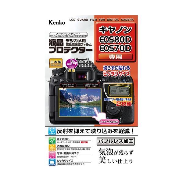 ケンコー KLP-CEOS80D キヤノン EOS 80D / EOS70D 用 液晶プロテクター