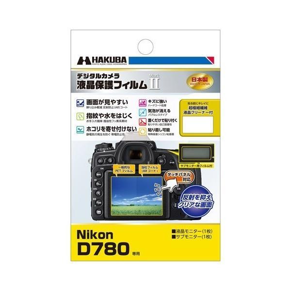 ハクバ DGF2-ND780 液晶保護フィルム MarkII ニコン Nikon D780