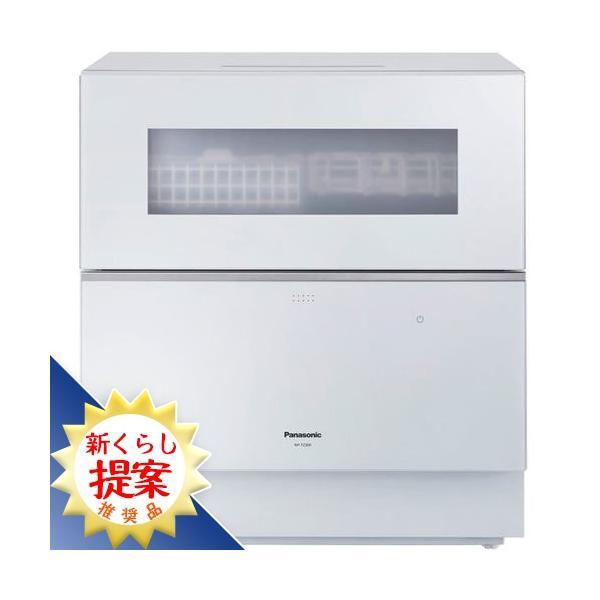 長期保証 食器洗い機パナソニック食洗器食器乾燥機NP-TZ300-W食器洗い乾燥機ナノイーX搭載ホワイト