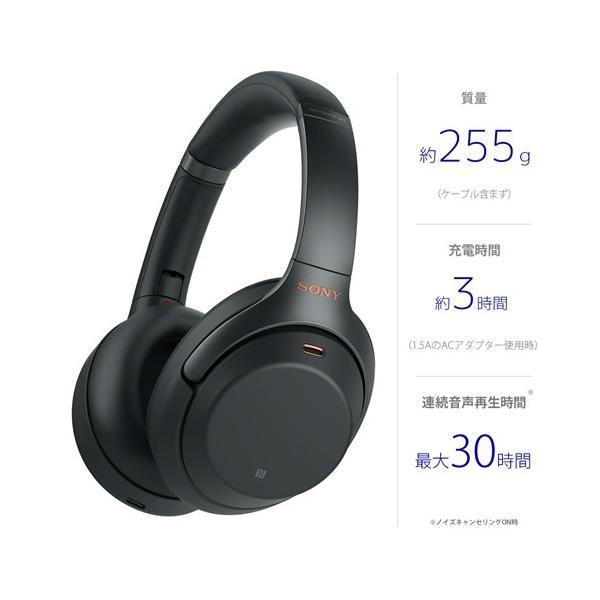 ソニー WH-1000XM3BM ワイヤレスノイズキャンセリングヘッドホン 1000Xシリーズ  ブラック yamada-denki 03