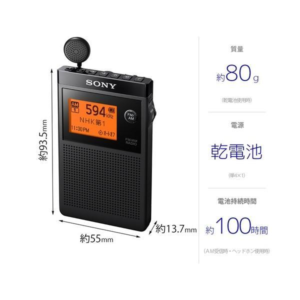 ソニー SRF-R356 FMステレオ/AM 名刺型ラジオ ブラック