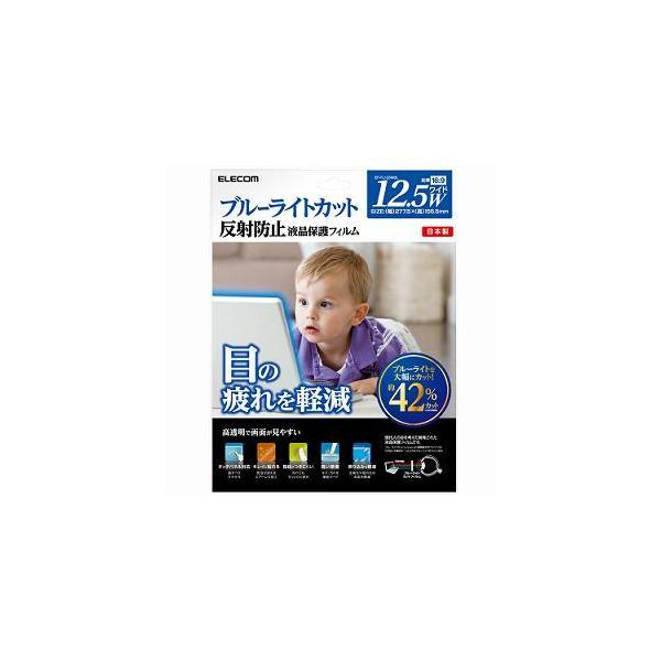 ELECOM 液晶保護フィルム ブルーライトカット[12.5型ワイド用] EF-FL125WBLの画像