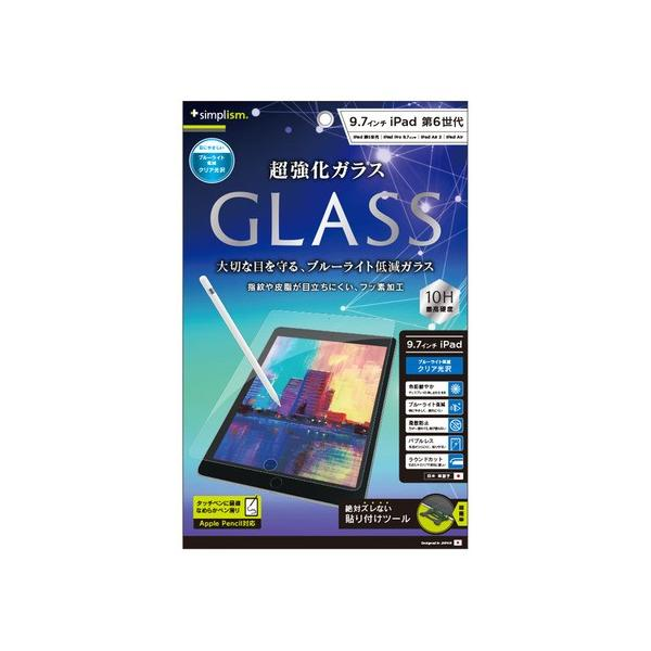 トリニティ iPad9.7インチ用フィルム TR-IPD189-GL-BCCCの画像