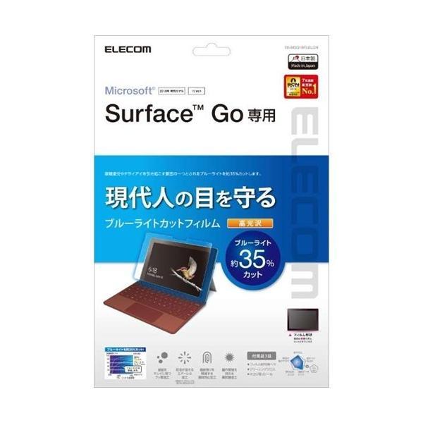 エレコム Surface Go/保護フィルム/ブルーライトカット TB-MSG18FLBLGNの画像