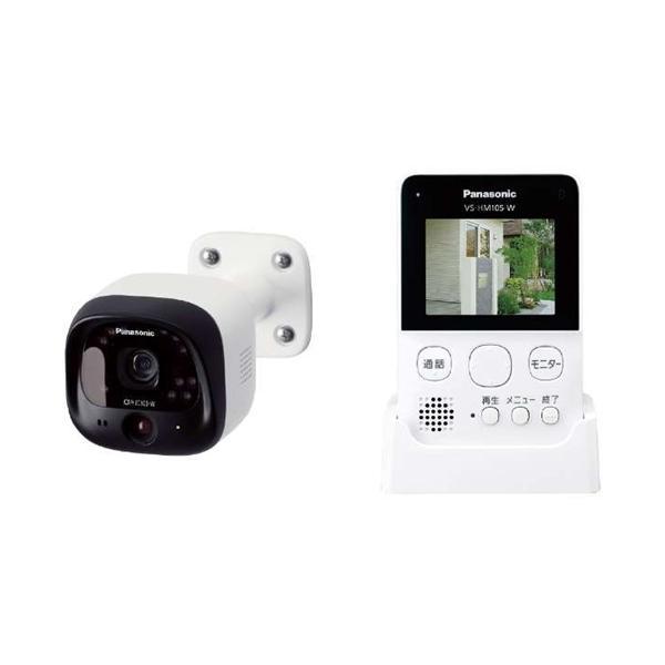 パナソニック VS-HC105-W モニター付き屋外カメラ ホワイト yamada-denki