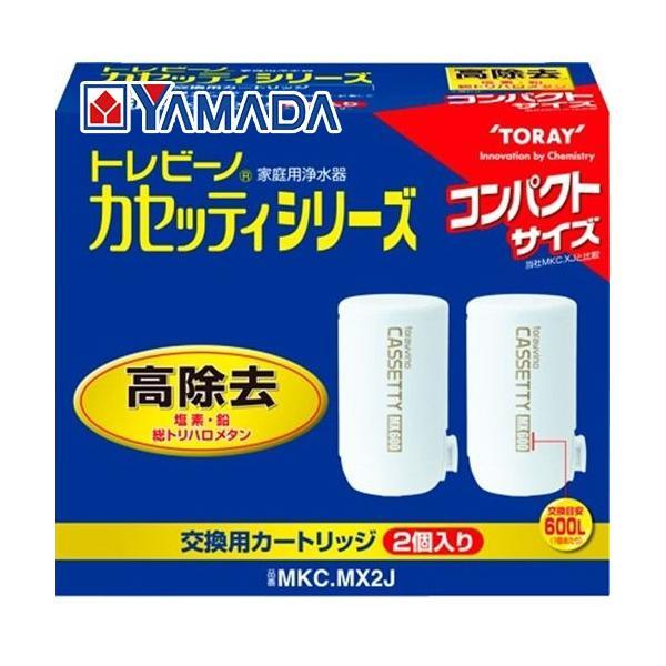 東レ MKC.MX2J 浄水器交換用カートリッジ|yamada-denki