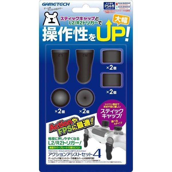 ゲームテック P4F2030 PS4用 アクションアシストセット4
