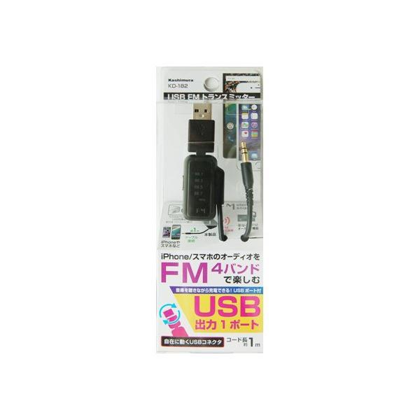 カシムラ KD182 USB FMトランスミッター 4バンド USB1ポート yamada-denki