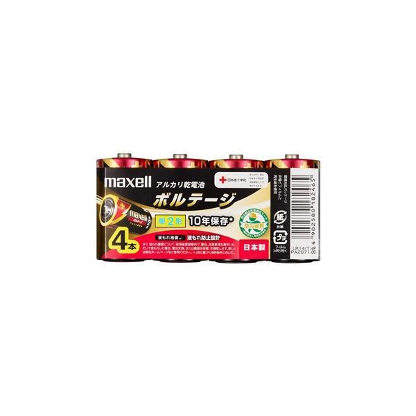 日立マクセル アルカリ乾電池「ボルテージ」 単2形 (4本シュリンクパック) LR14(T) 4P