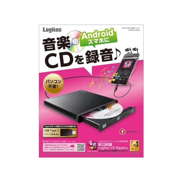 ロジテック LDR-PMJ8U2RBK Android用CD録音ドライブ BK|yamada-denki|02