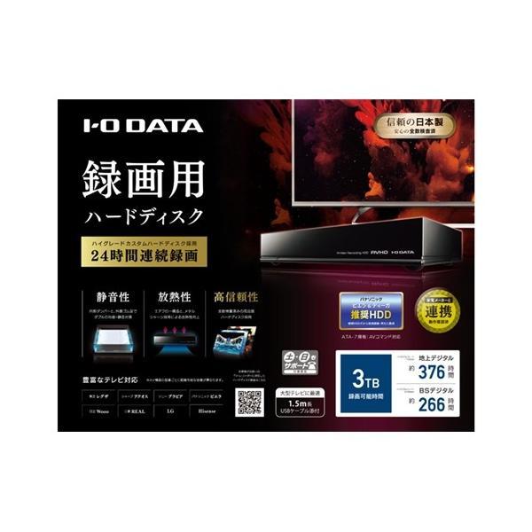 IOデータ AVHD-AUTB3 ハイグレードカスタムハードディスク採用録画用ハードディスク 3TB yamada-denki 04
