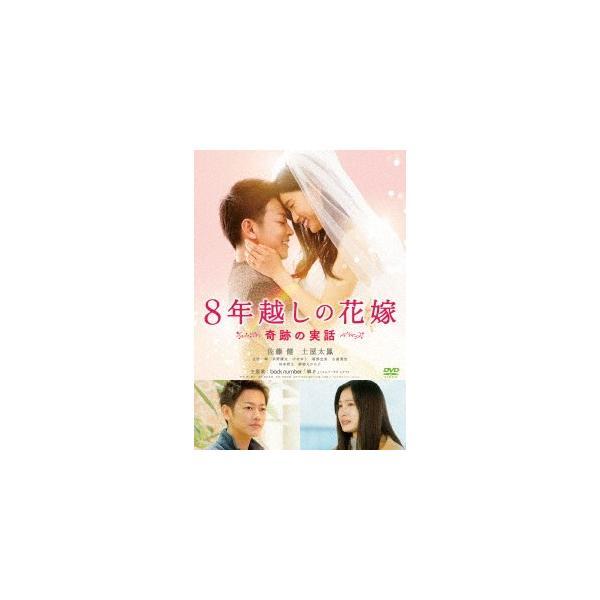 【DVD】8年越しの花嫁 奇跡の実話 通常版