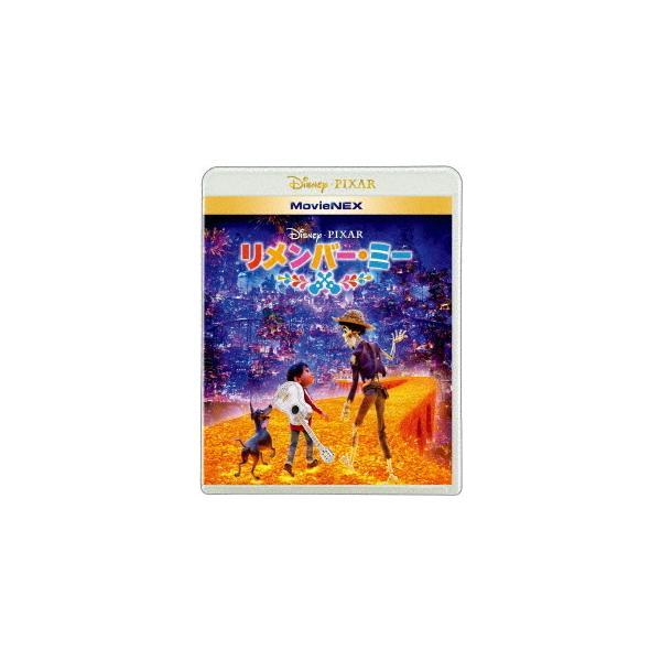 【発売日翌日以降お届け】【先着特典付】<BLU-R> リメンバー・ミー MovieNEX ブルーレイ+DVDセット|yamada-denki