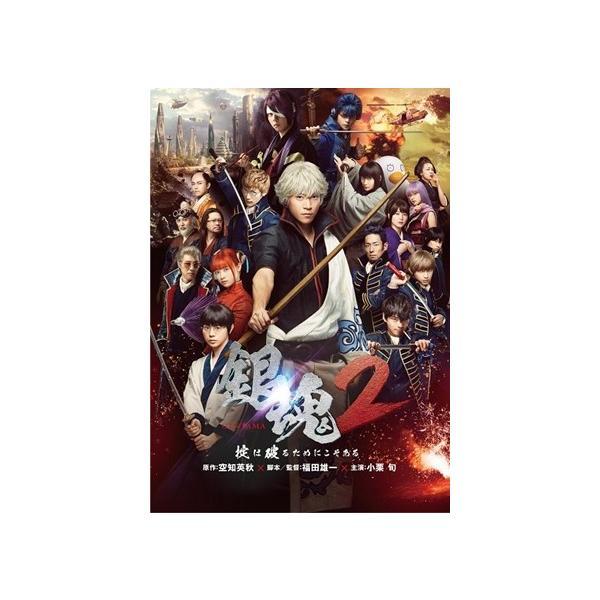 <DVD> 銀魂2 掟は破るためにこそある|yamada-denki