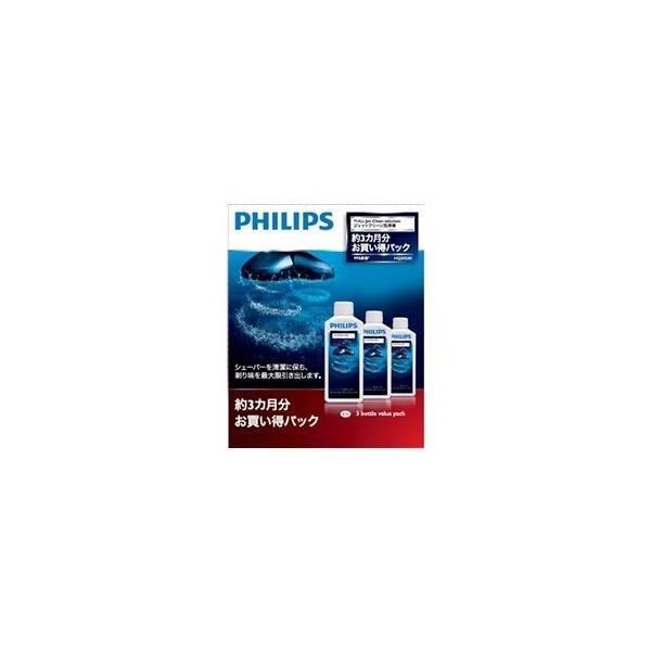 フィリップス HQ203/61 ジェットクリーン用洗浄液
