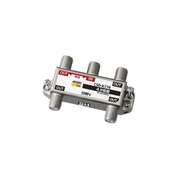 サン電子 CSDK774NP 4K8K対応4分配器
