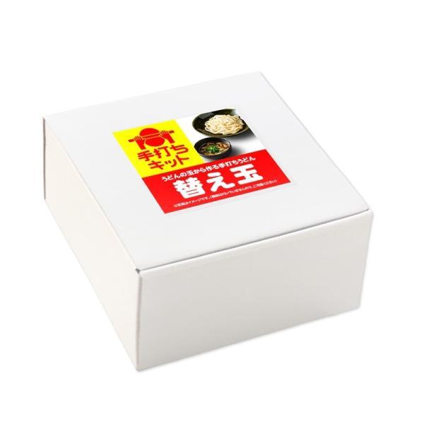 手打ちうどんキット 替え玉(肉汁つけ麺)  送料無料 敬老の日 ギフト プレゼント 手作り うどん おうち時間