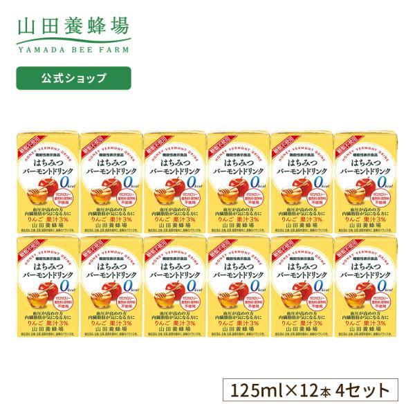 山田養蜂場 はちみつバーモントドリンク 125ml×48本入(4箱セット)