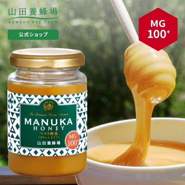 山田養蜂場 マヌカ蜂蜜 MG100+ (クリームタイプ)<200g>
