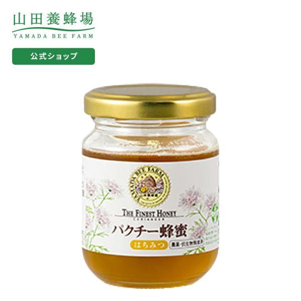 山田養蜂場 パクチー蜂蜜(ルーマニア産) 100g