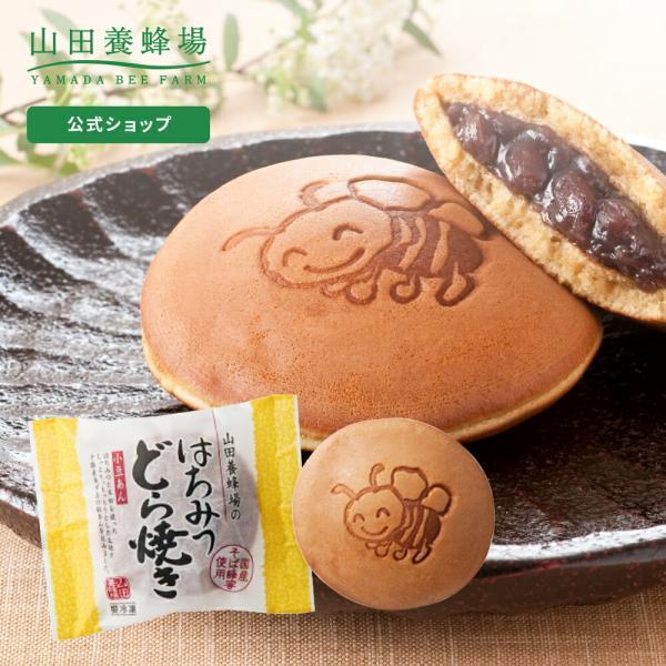 山田養蜂場 はちみつどら焼き(小豆) 10個 /1箱 はちみつ ギフト