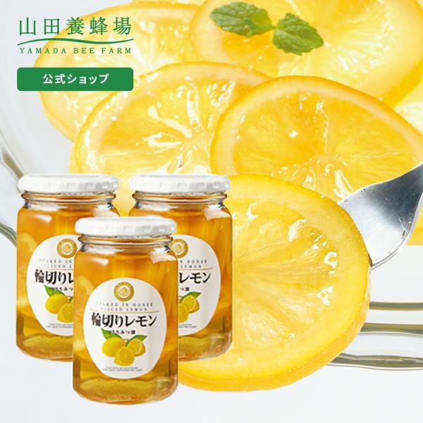 山田養蜂場 輪切りレモンはちみつ漬 <420g×3本> お歳暮 御歳暮