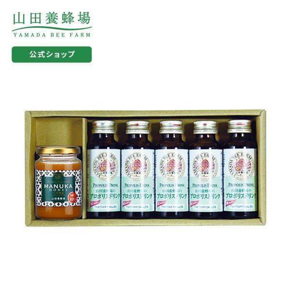山田養蜂場 ギフト マヌカ蜂蜜とプロポリスドリンクのセット 御中元 お中元