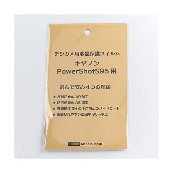 日本製 デジタルカメラ 液晶保護フィルム キヤノン Powershot S95用 反射防止 防汚 高硬度 透過率95%以上