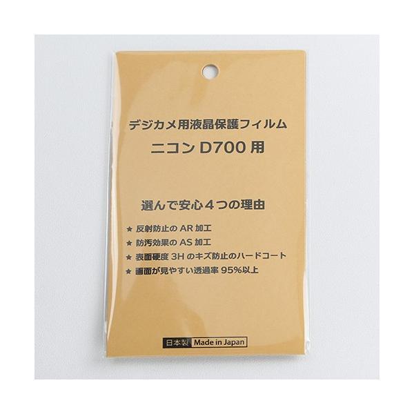 日本製 デジタルカメラ 液晶保護フィルム ニコンD700用