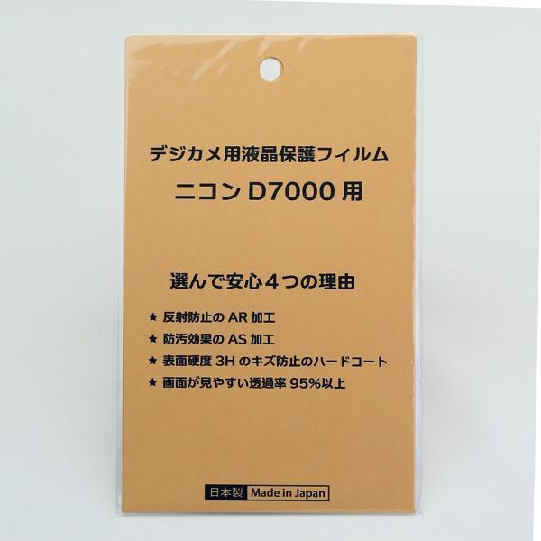 日本製 デジタルカメラ 液晶保護フィルム ニコン D7000用 反射防止 防汚 高硬度 透過率95%以上