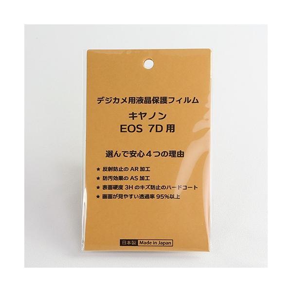日本製 デジタルカメラ 液晶保護フィルム キヤノン EOS7D用